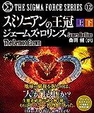 シグマフォースシリーズ12 スミソニアンの王冠 【上下合本版】 (竹書房文庫)
