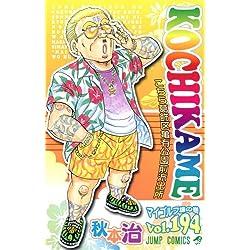 こちら葛飾区亀有公園前派出所 194 (ジャンプコミックス)