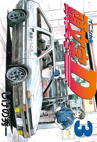 頭文字D(3) (ヤングマガジンコミックス)