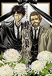 峰倉かずや短編集 蜂の巣 (IDコミックス/ZERO-SUMコミックス) (IDコミックス ZERO-SUMコミックス)