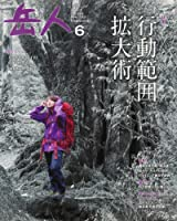 岳人 2013年 06月号 [雑誌]