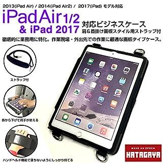 a548627f5c4e 【幡ヶ谷カバン製作所】 iPad Air / Air2 / iPad 2017年モデル ビジネス ショルダー ケース 肩掛け 首掛け 両用 画板  スタイル ストラップ 付
