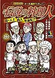 伝説の料理人 / 根本 哲也 のシリーズ情報を見る