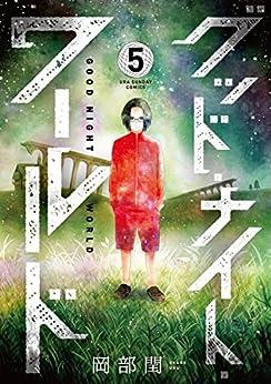 [岡部閏]のグッド・ナイト・ワールド(5) (裏少年サンデーコミックス)