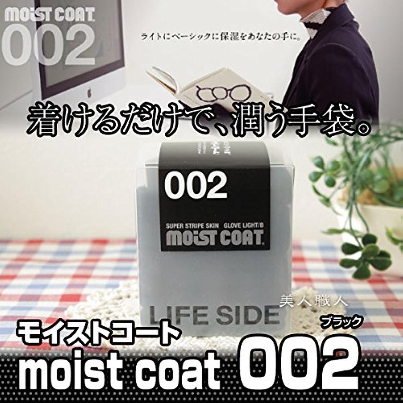内部減らす同等のコラーゲン手袋 モイストコート002 ブラック