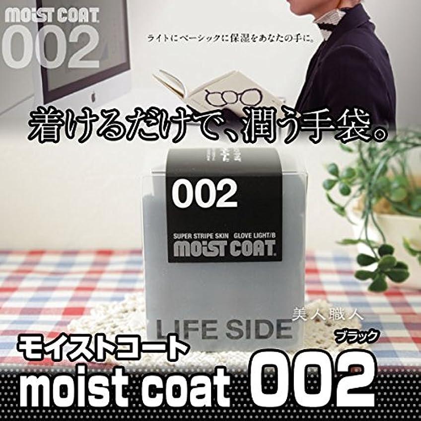 ネット親密な下るコラーゲン手袋 モイストコート002 ブラック