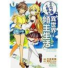 エルフ嫁と始める異世界領主生活 1 (MFコミックス アライブシリーズ)