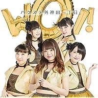 WOI!(BSP5盤)<初回限定盤>