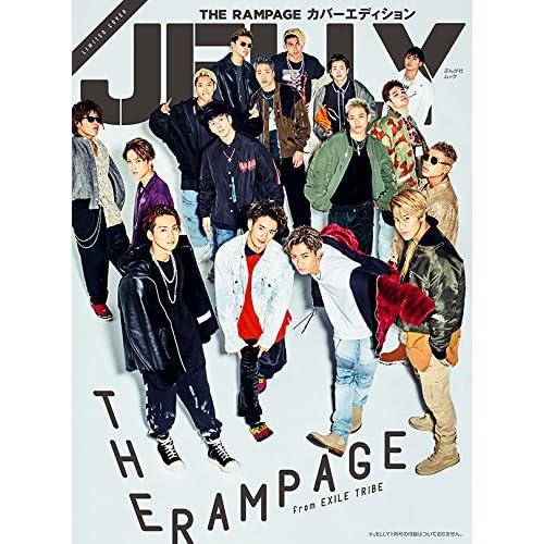 JELLY(ジェリー)THE RAMPAGEカバーエディション (ぶんか社ムック)