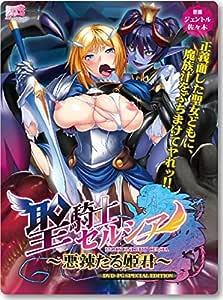 聖騎士セルシア~悪辣たる姫君~ DVD-PG Edition