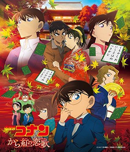 劇場版 名探偵コナン「から紅の恋歌」オリジナル・サウンドトラ...