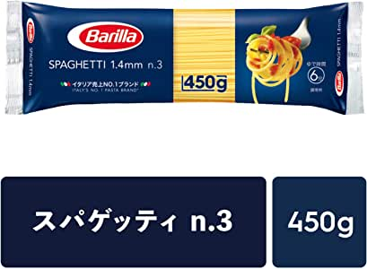 Barilla スパゲッティNo.3 (1.4mm) 450g×5個 [正規輸入品]