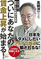 高橋 洋一 (著)(4)新品: ¥ 1,296ポイント:12pt (1%)5点の新品/中古品を見る:¥ 1,296より
