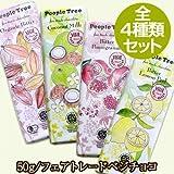 【People Tree】フェアトレード板チョコレート ベジチョコ4種類セット