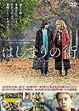 はじまりの街 DVD[DVD]
