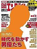 日経エンタテインメント! 2014年9月号