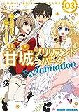 甘城ブリリアントパーク The Animation (3) (ドラゴンコミックスエイジ)