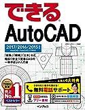 できるAutoCAD 2017/2016/2015対応 できるシリーズ