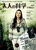 二眼レフカメラ (大人の科学マガジンシリーズ)