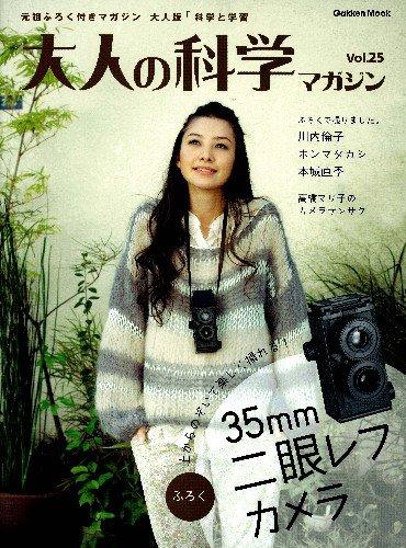 大人の科学マガジン Vol.25(二眼レフカメラ) (学研ムック大人の科学マガジンシリーズ)