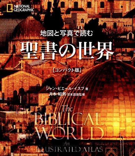 地図と写真で読む 聖書の世界[コンパクト版]の詳細を見る