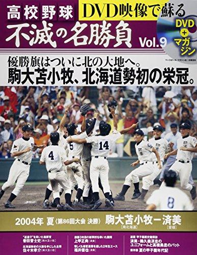 【高校野球】2017年夏の愛媛大会の抽選結果・組み合わせ表の速報・結果(甲子園予選)