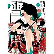 雪花の虎(5) (ビッグコミックス)