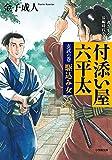 付添い屋・六平太 玄武の巻 駆込み女 (小学館文庫)