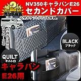 日産 NV350 キャラバン E26 DX/GX セカンドカバー ポケット付 【ブラック】