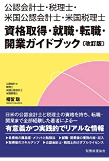 米国公認会計士 受験資格 日本