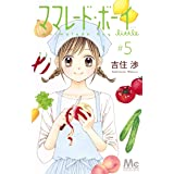 ママレード・ボーイ little 5 (マーガレットコミックス)