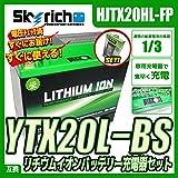 SKYRICH リチウムイオンバッテリー (YTX20L-BS 互換)& 充電器セット スカイリッチ専用充電器 + リチウムイオンバッテリー HJTX20HL-FP 互換 FTX20L-BS YB16L-B YB16HL-A-CX 65989-90B、65989-97A、65989-97B、65989-97 SKYRICH社製 ハーレー バイクバッテリー