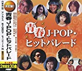 青春 J-POP ヒットパレード CD2枚組 WCD-667