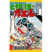 ど根性ガエル (16) 五郎の恋がたきの巻