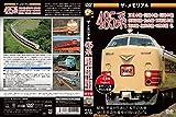 ザ・メモリアル 485系 [DVD]
