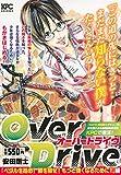 OverDrive 「ペダルを踏め! 脚を回せ! もっと強くなるために!!」編 (講談社プラチナコミックス)