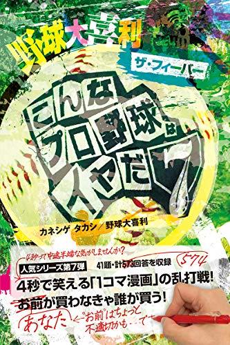 野球大喜利 ザ・フィーバー ~こんなプロ野球はイヤだ7~