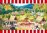 舞祭組村のわっと 驚く