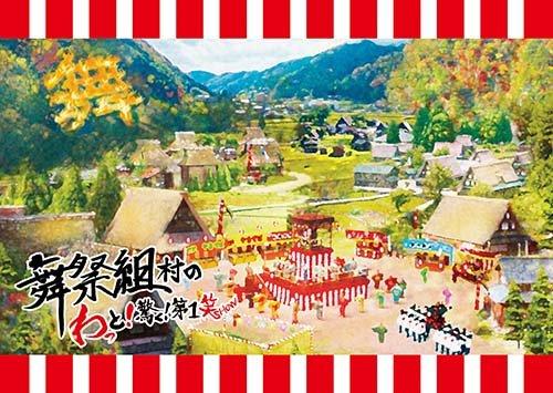【メーカー特典あり】舞祭組村のわっと! 驚く! 第1笑(DVD2枚組)(初回盤)(フォトカードセット付)