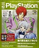 電撃PlayStation (プレイステーション) 2014年 7/24号 [雑誌]