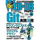 WEB+DB PRESS Vol.90