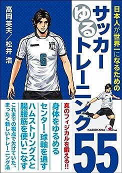 [高岡 英夫, 松井 浩]の日本人が世界一になるためのサッカーゆるトレーニング55 (単行本)