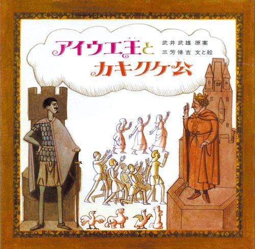 アイウエ王とカキクケ公 (童心社の絵本 20)