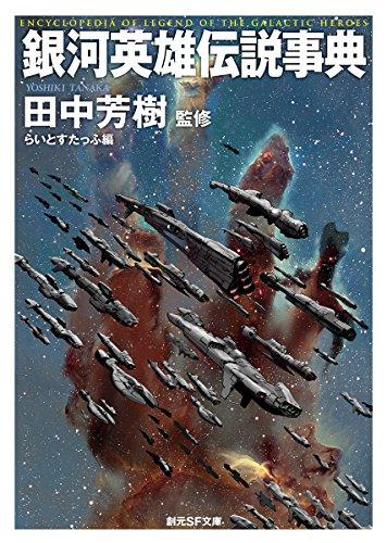 銀河英雄伝説事典 (創元SF文庫)