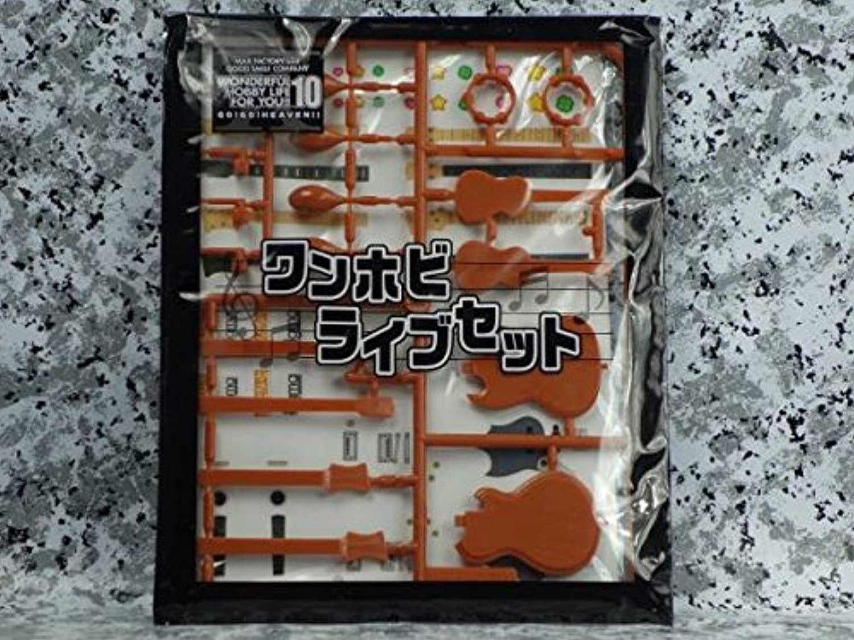figma ねんどろいど ワンホビライブセットワンフェス2009夏 先着配布 ワンホビ10 ワンダーフェスティバル