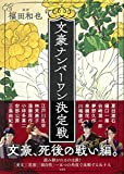 「文豪ナンバーワン決定戦」販売ページヘ