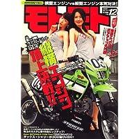 モトモト 2006年 12月号 [雑誌]