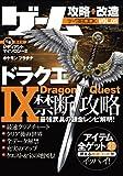 ゲーム攻略・改造・データBOOK VOL.05 (三才ムック VOL. 258)