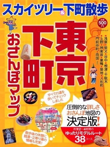 東京下町おさんぽマップ (ブルーガイド・ムック)