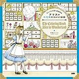 おしゃれな塗り絵BOOK アリスの不思議かわいい物語